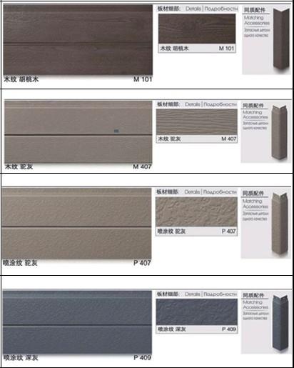 改性PU复合金属外墙板2.jpg