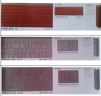 改性PU复合金属外墙板3.jpg