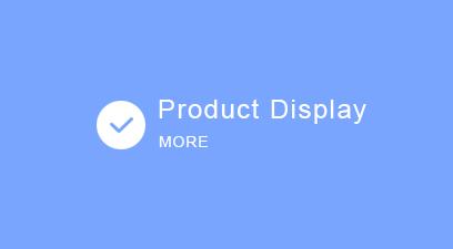 产品.jpg