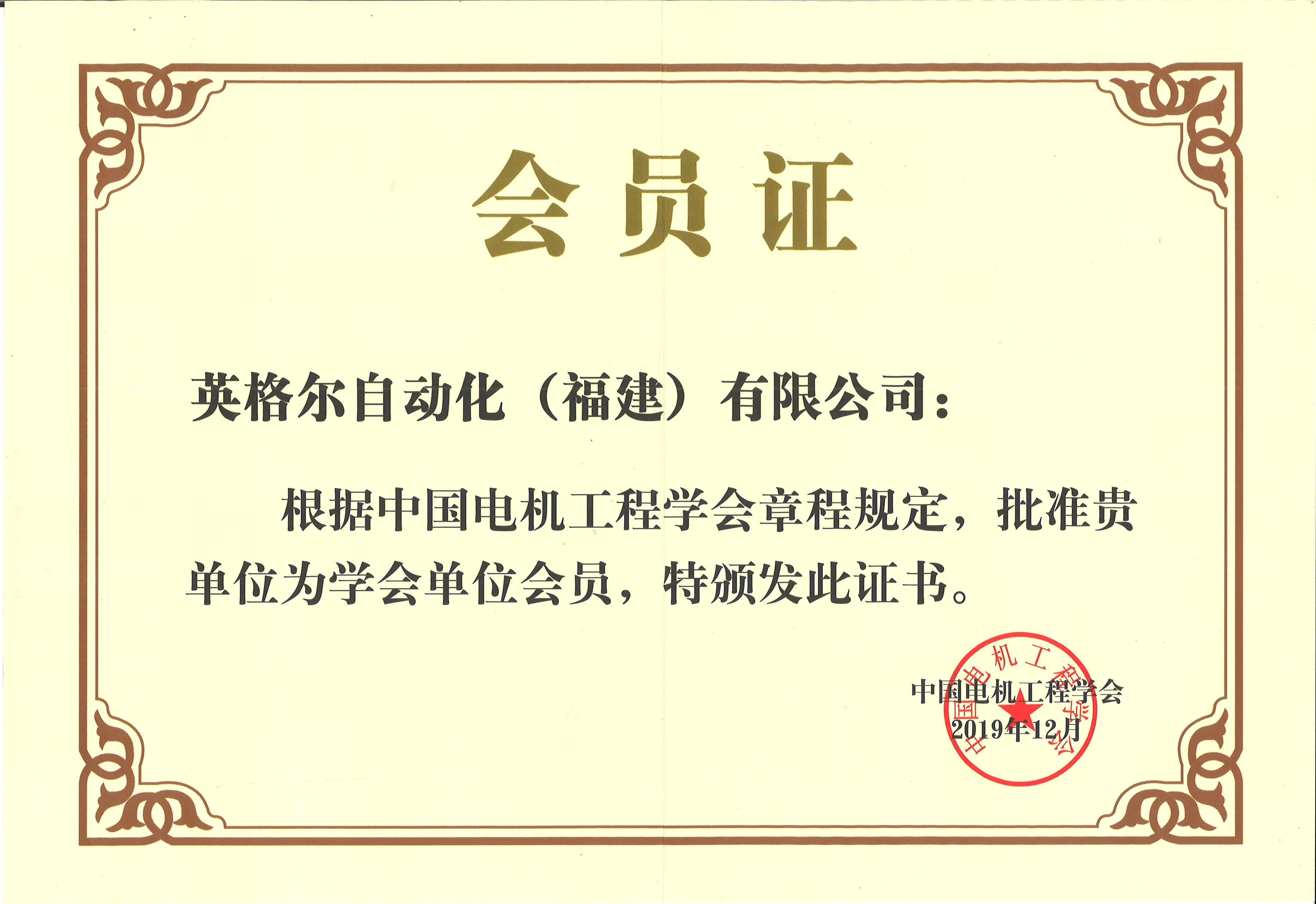 中國電機工程學會.jpg