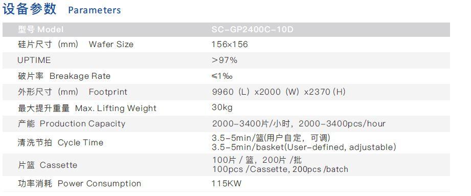 全自动超声波硅片清洗设备(参数图).JPG