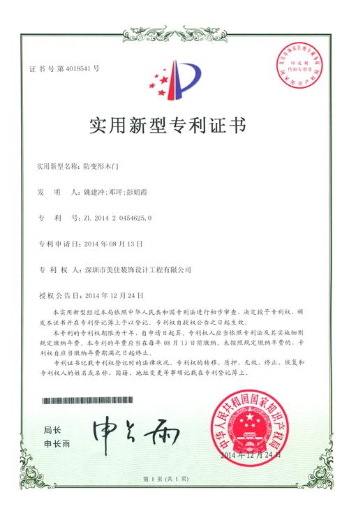 专利-防变形木门2.jpg
