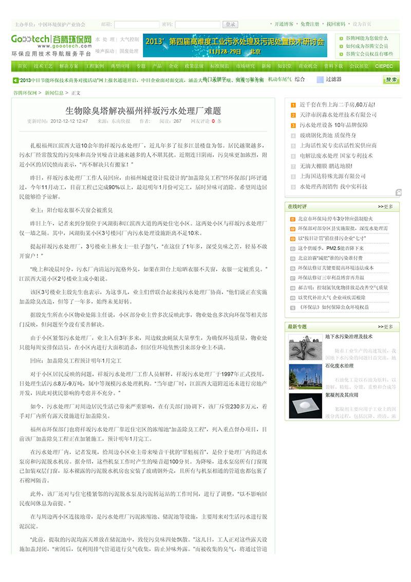 福州祥坂污水處理廠除臭.jpg