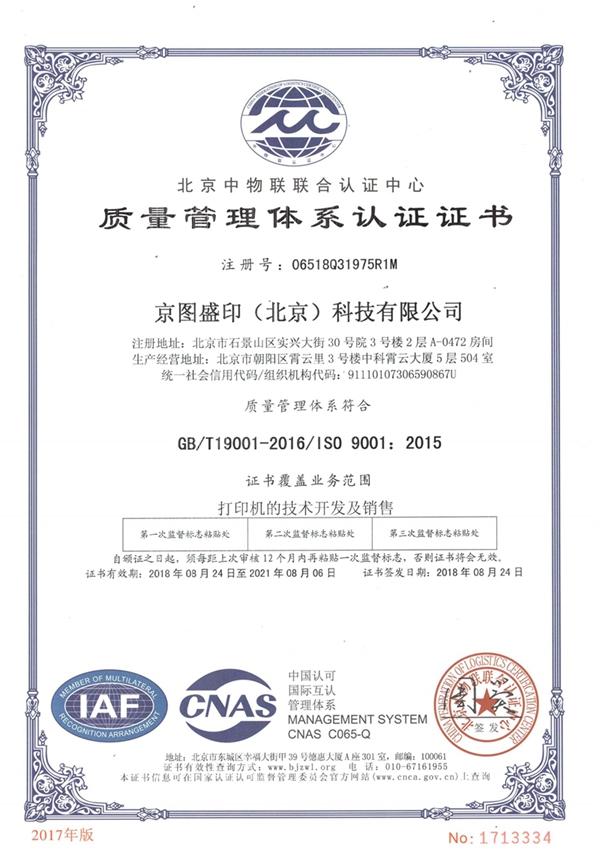 ISO9001 _副本_副本.jpg