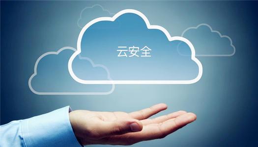 微盟 云安全 加密软件