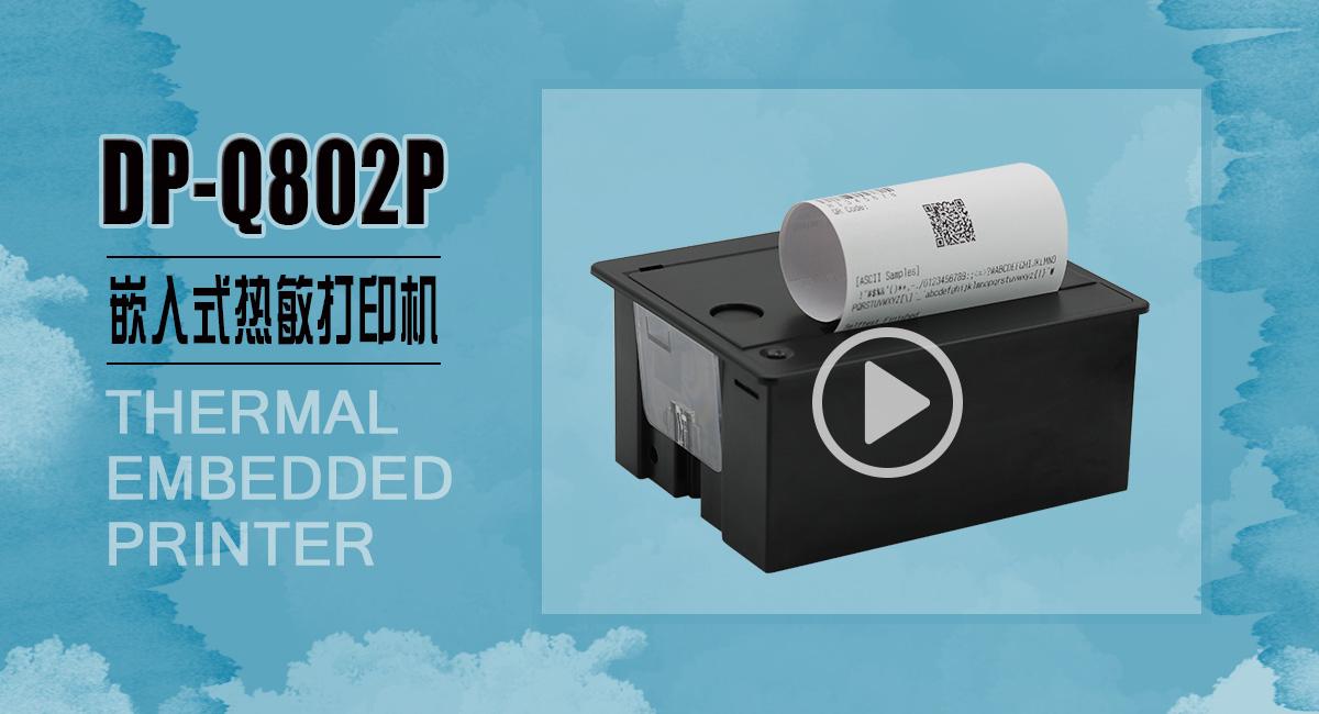 DP-Q802P视频封面.jpg