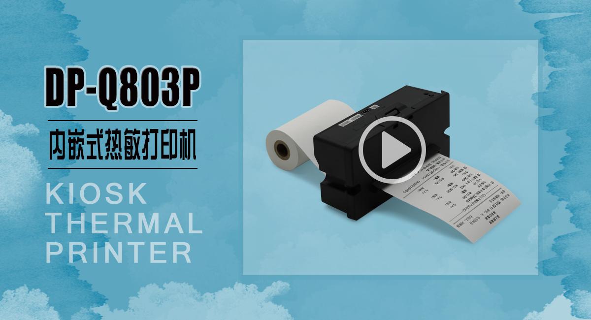 DP-Q803P视频封面.jpg