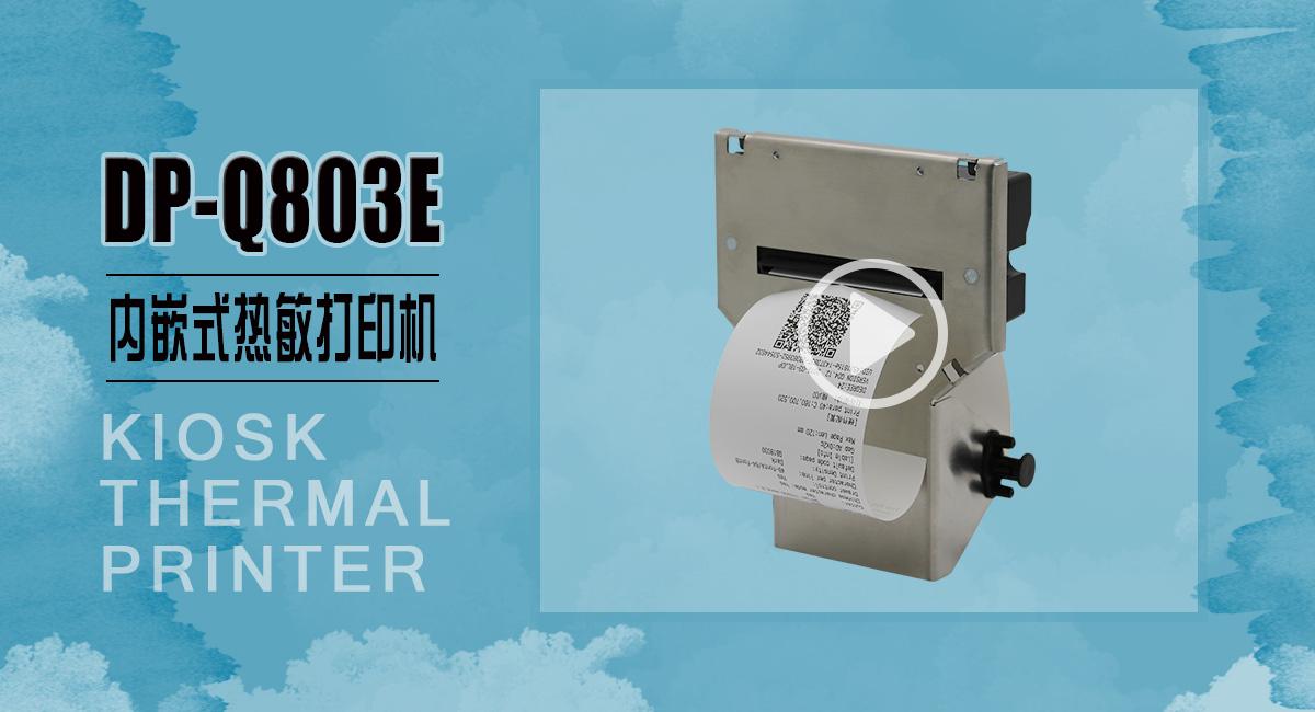 DP-Q803E视频封面.jpg