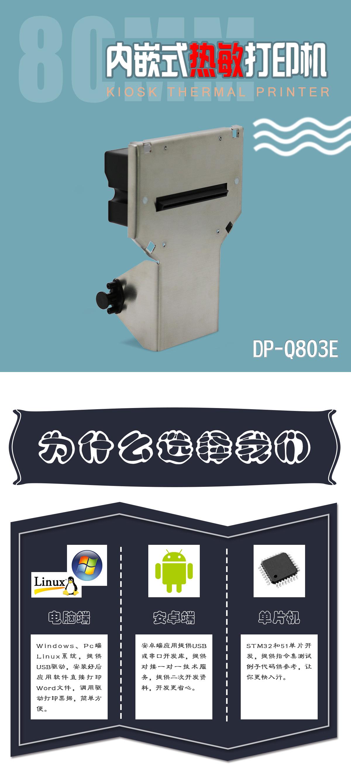 DP-Q803E_01.jpg
