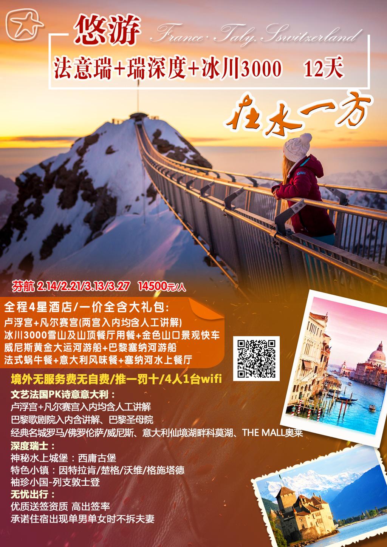 悠游-法意瑞+瑞深度+冰川3000-11-12天11-3.jpg